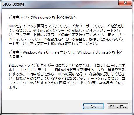 VAIO type Z (VGN-Z90US) 、BIOSアップデートでIntel VTサポート