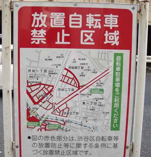 自転車の 自転車 禁止 : 渋谷区放置自転車禁止区域の ...