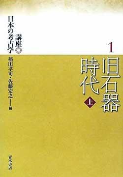 日本の考古学 1 旧石器時代 旧石器捏造事件の研究」は「講座 日本の考古
