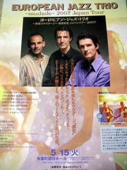 EUROPIAN JAZZ TRIO ~saudade~ 2007 Japan Tour