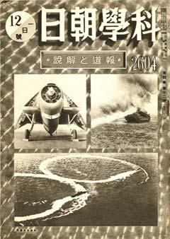 科学朝日2604年12月1日号表紙