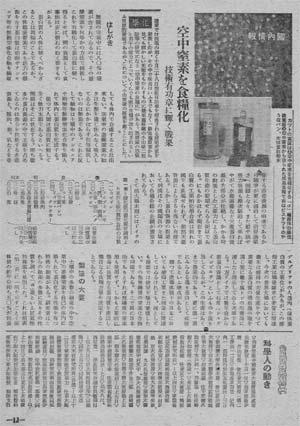 「空中窒素を食糧化 技術有功章に輝く戦果」記事誌面