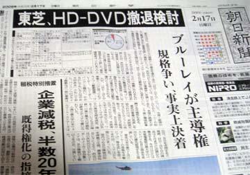 2008年2月17日朝日新聞東京版1面(部分)
