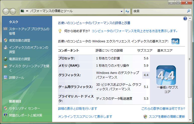 Windowsエクスペリエンスインデックス