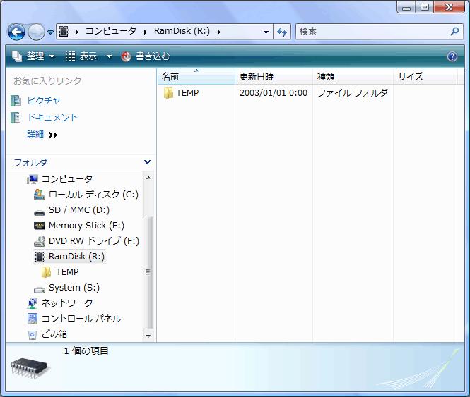 RamDisk(R:)のルート
