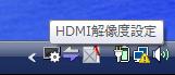 HDMI解像度設定がインジケータ表示領域に現れる
