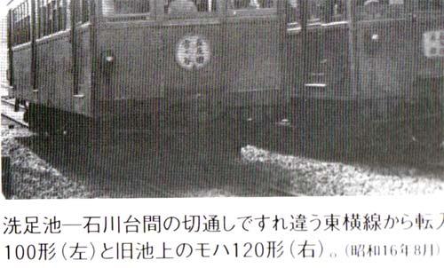 S16ikegamiline_yukigaya