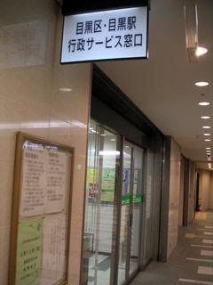 目黒区・目黒駅行政サービス窓口