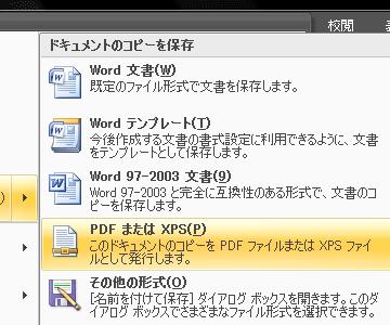 アドインをインストールすることで「名前を付けて保存」のオプションの一つにPDF作成が追加される。
